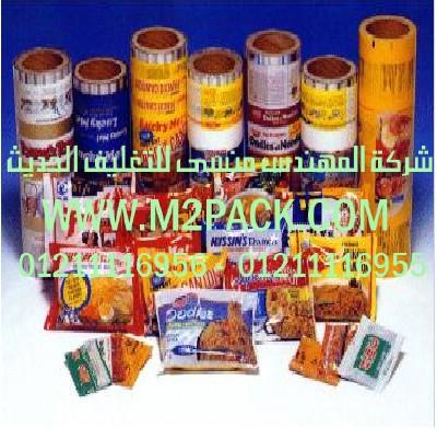 مواد موديل SM-003m2pack.com للتغليف المرن والمطبوع التى نقدمها نحن شركة المهندس منسي للصناعات الهندسيه و توريد جميع مستلزمات التغليف الحديث - ام تو باك