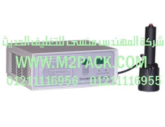 الماكينة موديل DGYF - S500Bm2pack.com المحمولة لبرشمة فوهات الاوعية التي نقدمها نحن شركة المهندس المنسي للصناعات الهندسيه و توريد جميع مستلزمات التغليف الحديث من مواد و خامات التعبئة و التغليف و ماكينات التغليف والتعبئة - ام تو باك