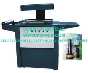 ماكينة التغليف بالبلاستيك موديل 605m2pack.com التي نقدمها نحن شركة المهندس منسي للصناعات الهندسيه - ام تو باك