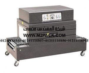 ماكينة التغليف بفيلم الشرنك الحراري موديل 103m2pack.com التي نقدمها نحن شركة المهندس المنسي للتغليف الحديث و الصناعات الهندسيه - ام تو باك