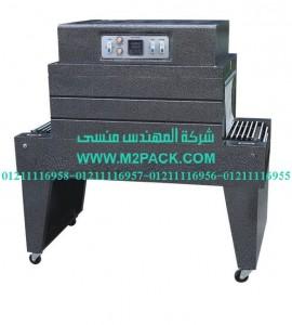 ماكينة تغليف شيرنك الحرارية موديل 102m2pack.com التي نقدمها نحن شركة المهندس المنسي للتغليف الحديث و الصناعات الهندسيه - ام تو باك