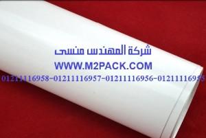 ورقة لصق بيضاء مغطاة بكلوريد البولي فينليدجين التي نقدمها نحن شركة المهندس منسي لتوريد جميع مستلزمات التغليف الحديث من مواد التعبئة و التغليف والصناعات الهندسيه - ام تو باك
